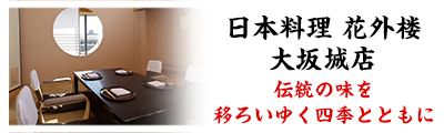 大坂城店のご紹介