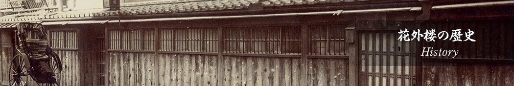 大阪の老舗料亭 花外楼