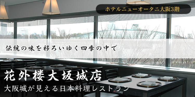 大坂城店の内観